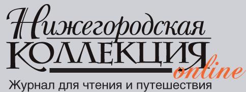 """""""Нижегородская коллекция"""""""